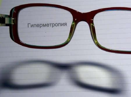 Очки на листе бумаги гиперметропия