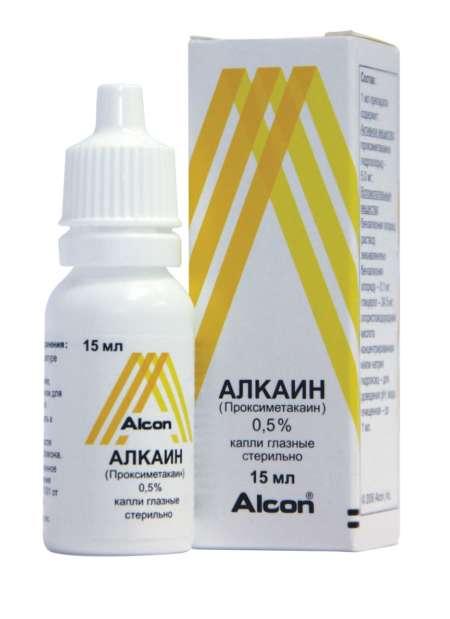 алкаин 0,5%