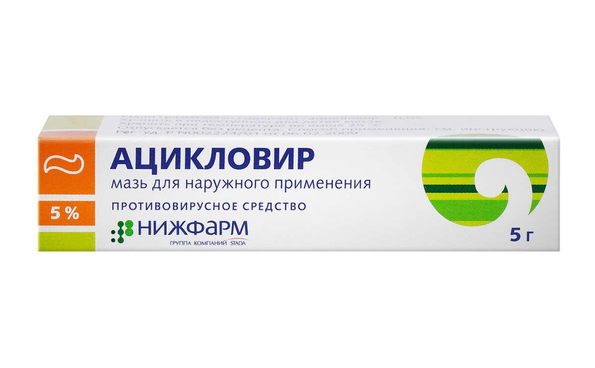 ацикловир для лечения горла
